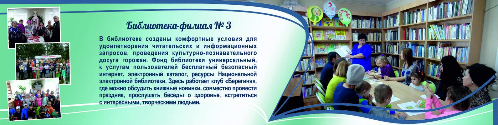 Филиал №3